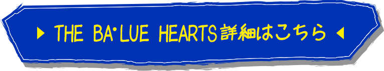 THE BALUE HEARTSはこちら